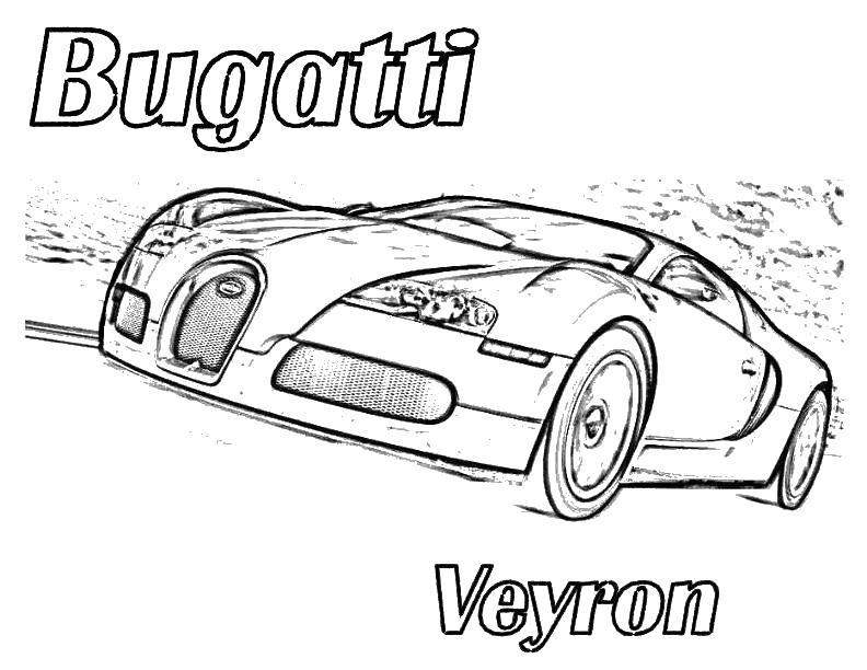 суперкары гоночные авто бугатти вейрон раскраски для мальчиков