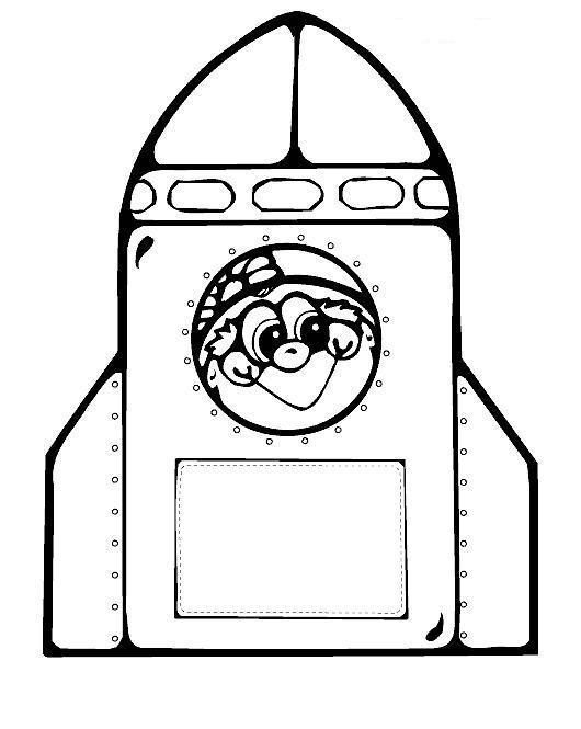 В ракете Раскраски для мальчиков