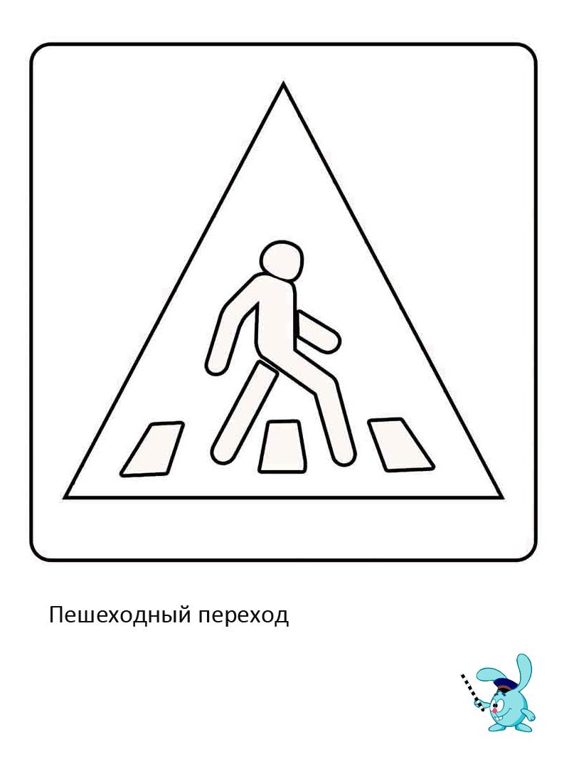 Дорожные знаки, пешеходный переход Раскраски для мальчиков