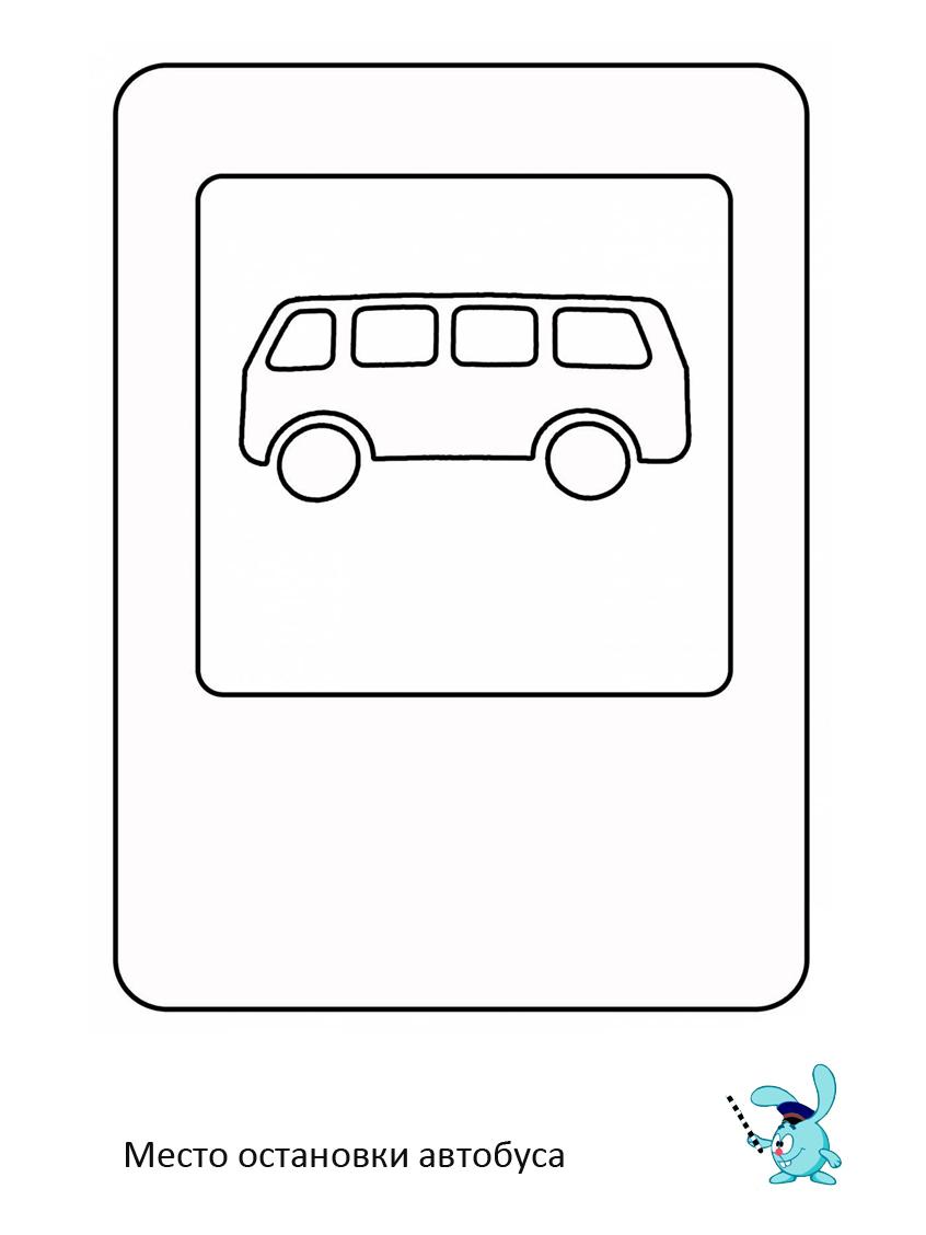 Дорожные знаки, место остановки автобуса Раскраски для мальчиков