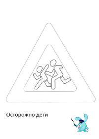 Дорожные знаки, осторожно дети Раскраски для мальчиков