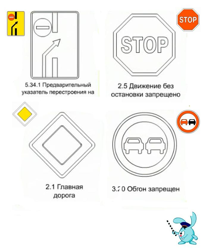 Предварительный указатель перестроения на, движение без остановки запрещено, главная дорога, обгон запрещен Раскрашивать раскраски для мальчиков