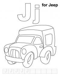 Джип, пропись английской буквы j Раскраски для мальчиков