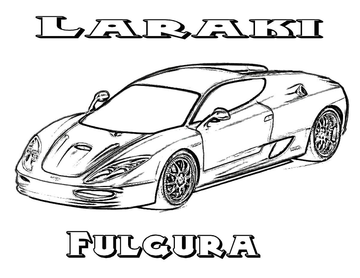 Суперкары гоночные авто, лараки фалкура Раскраски для мальчиков бесплатно