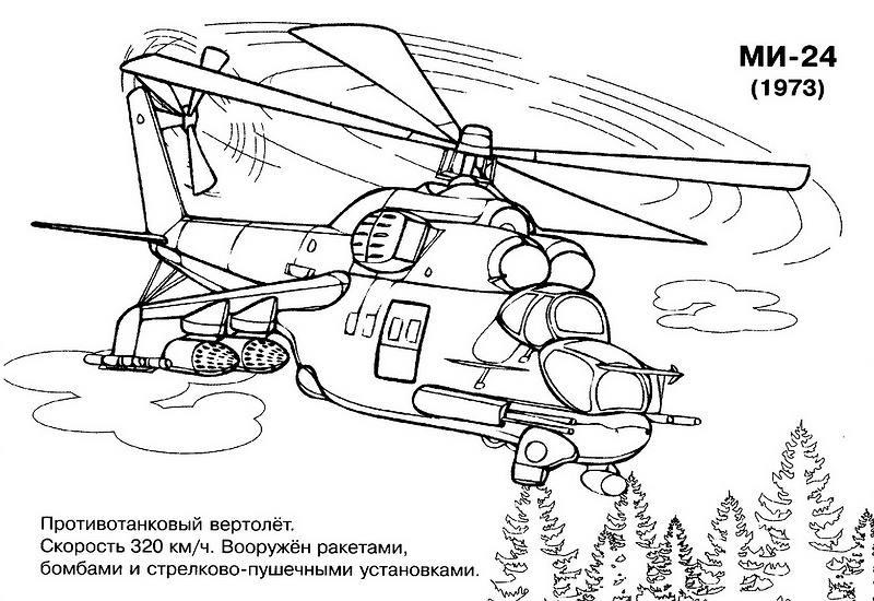 Противотанковый вертолет ми-24 Раскраски для мальчиков бесплатно