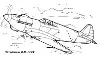 Истребитель и-30 Раскраски для мальчиков бесплатно