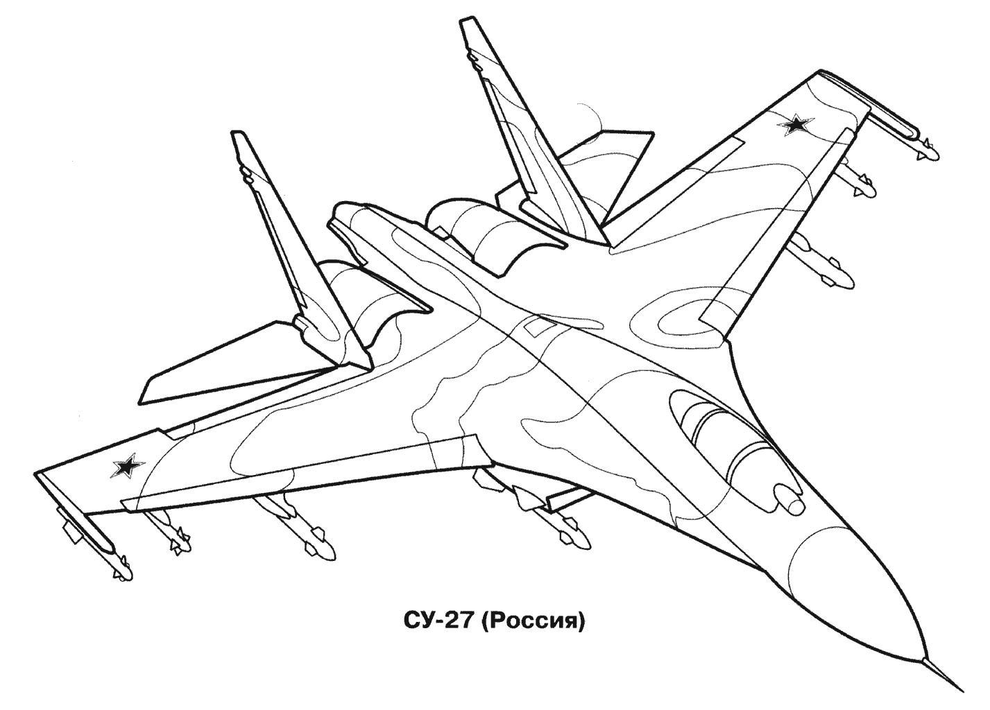 Самолет су-27 Раскраски для мальчиков бесплатно